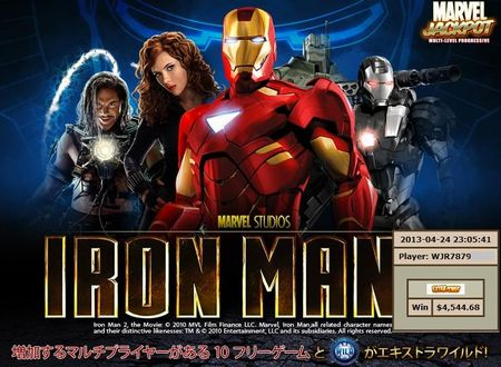 IRON MEN2 JP454468