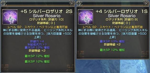 銀ロザ_01