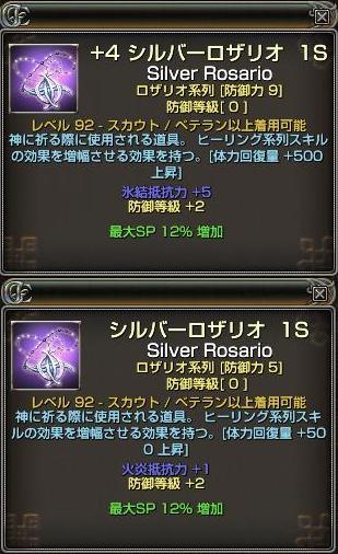銀ロザ_02