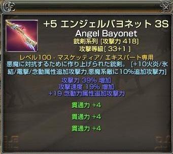 天使銃剣_01