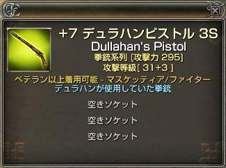合計等級34拳銃_01