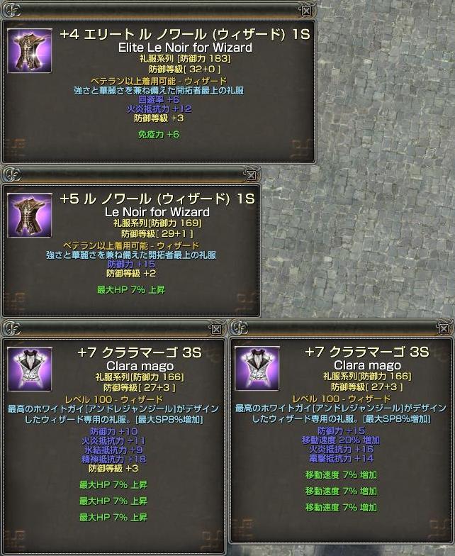 Wiz防具_01
