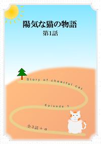 陽気な猫の物語
