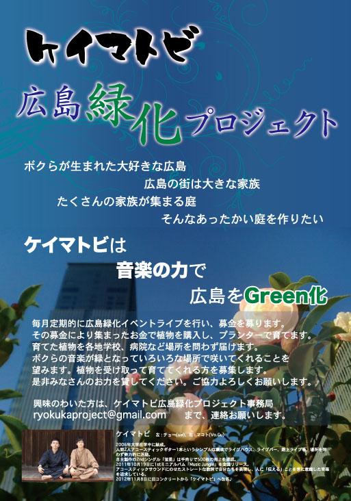 Ryokuka_B5.jpg