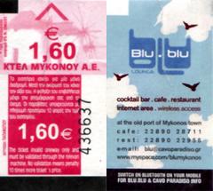ミコノス島バスチケット