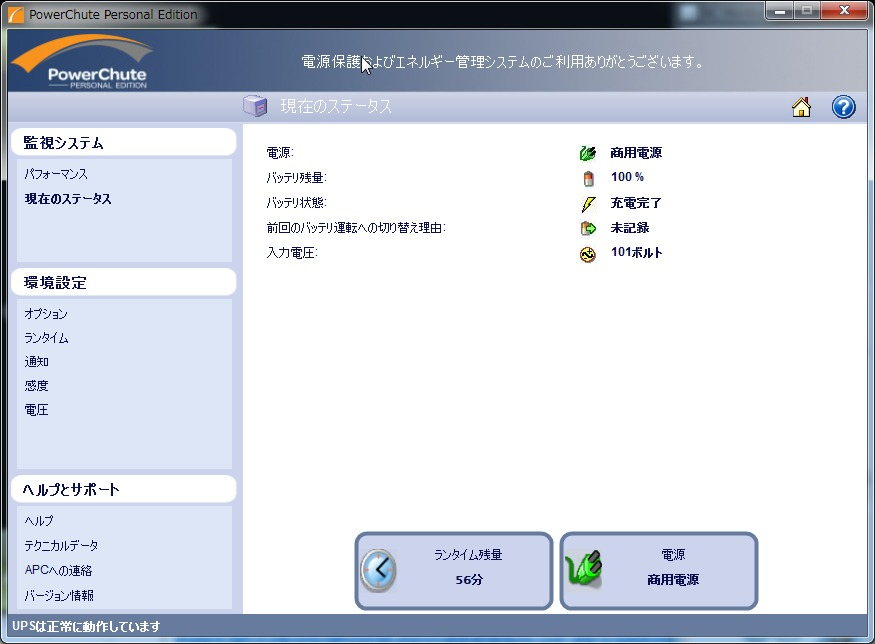 20130720_UPS.jpg