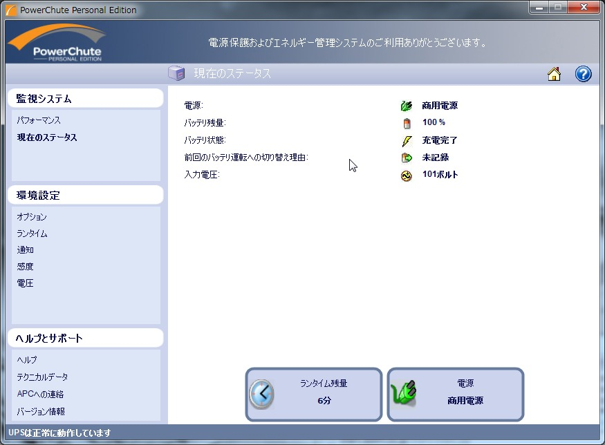 20130801_Windows7Pro_UPS_B.jpg
