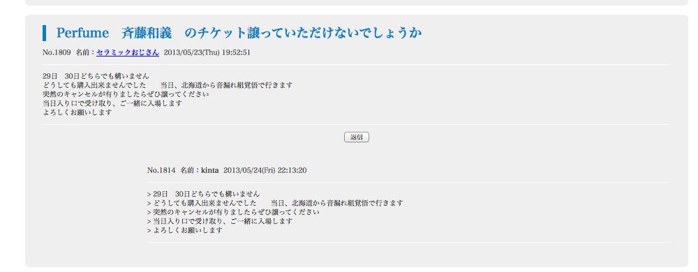 Perfume チケット掲示板