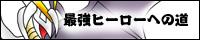 hero_bunner002.jpg