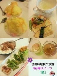 台湾カフェ12月1