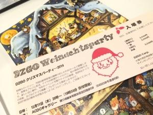 DZGOさんクリスマスチケット