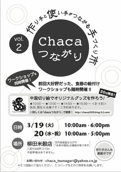 chaca_vol2 (424x600)