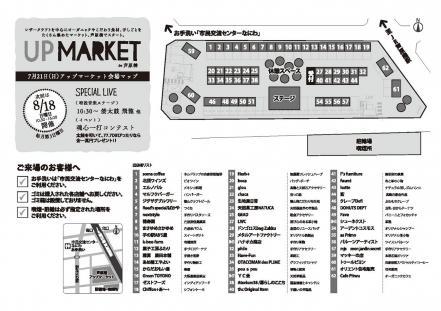 20130721アップマーケットMAP0001