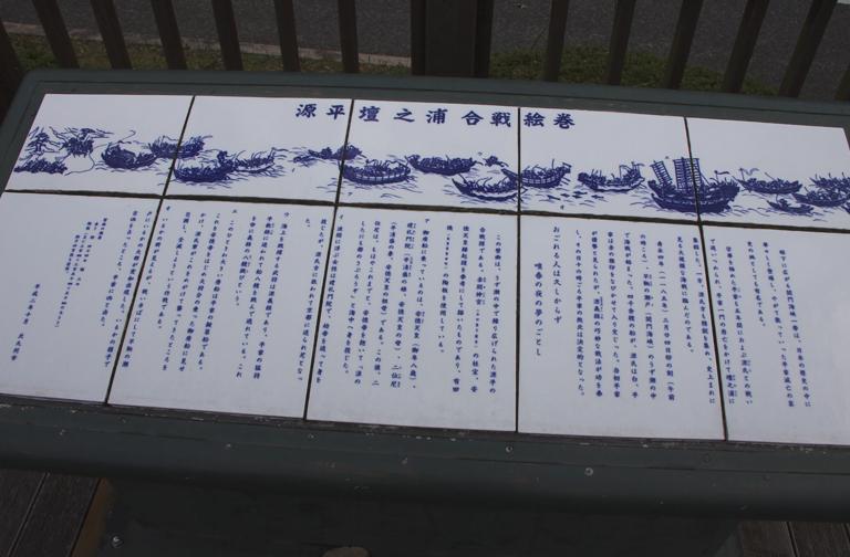 壇ノ浦-253