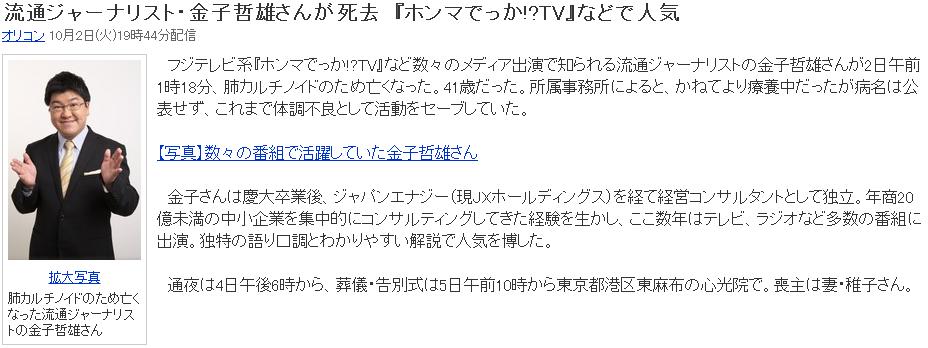 SnapCrab_NoName_2012-10-2_21-25-11_No-00.png