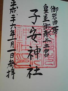 140102_0822~01