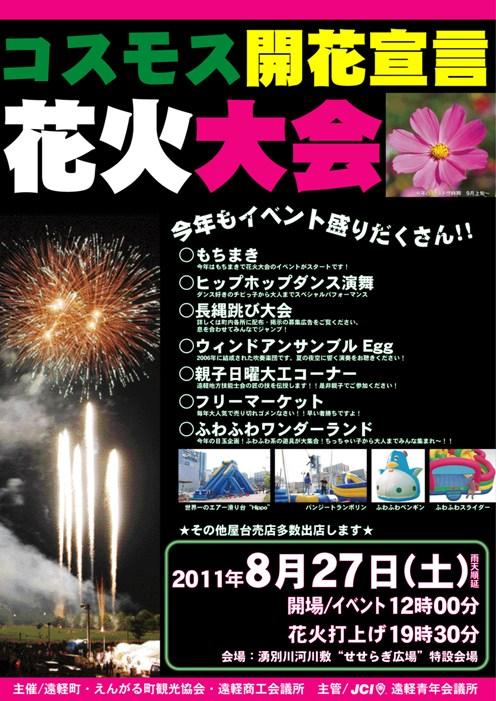 花火大会ポスター