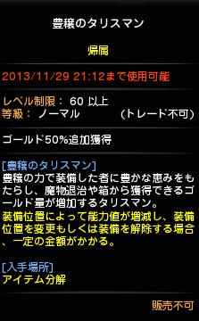 2013111004315102e.png