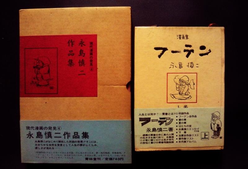 フーテン永島慎二作品集ダンさん