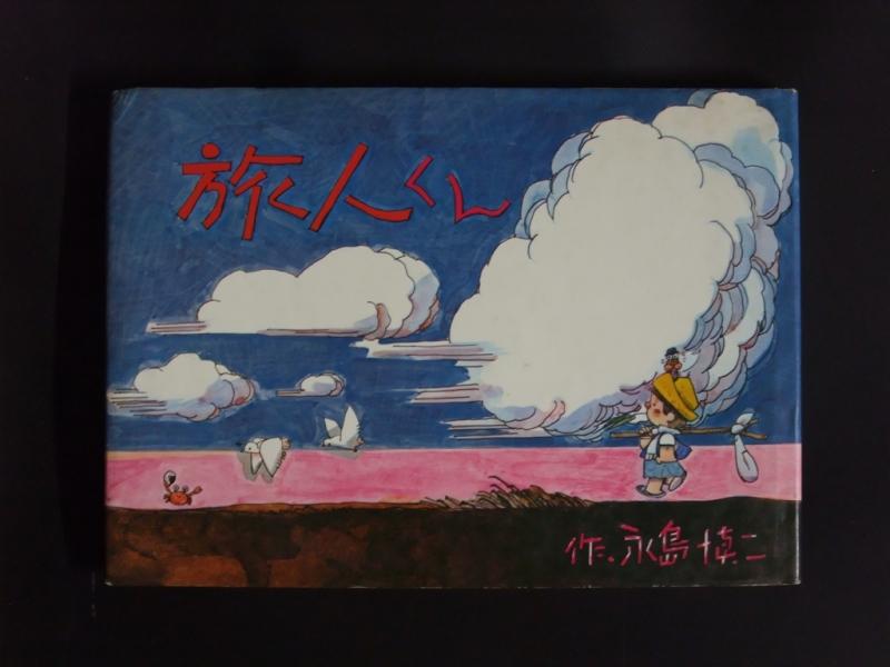 旅人くんインタナル出版永島慎二
