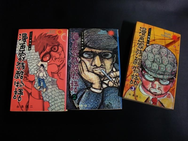 漫画家残酷物語永島慎二