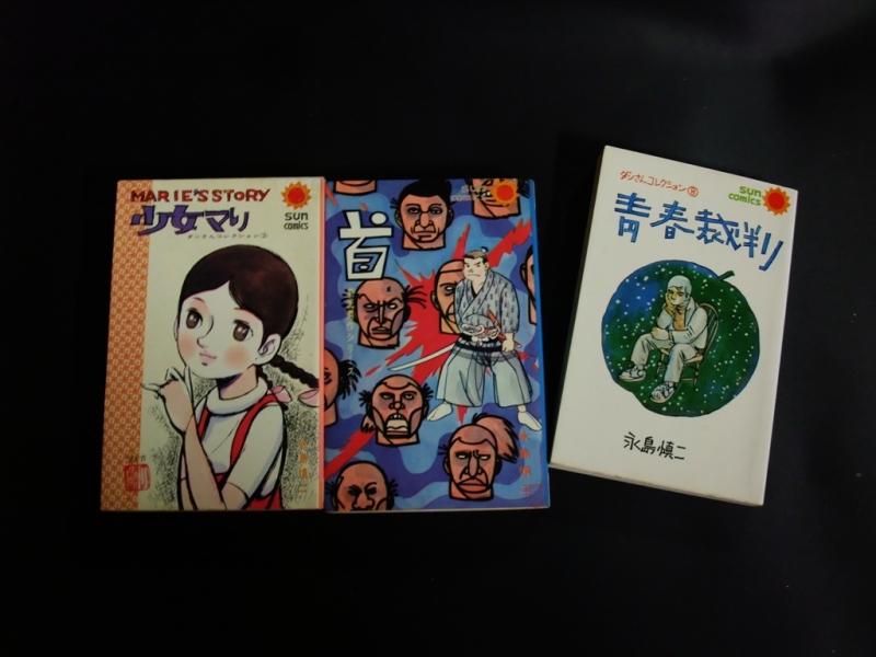 少女マリ首青春裁判永島慎二