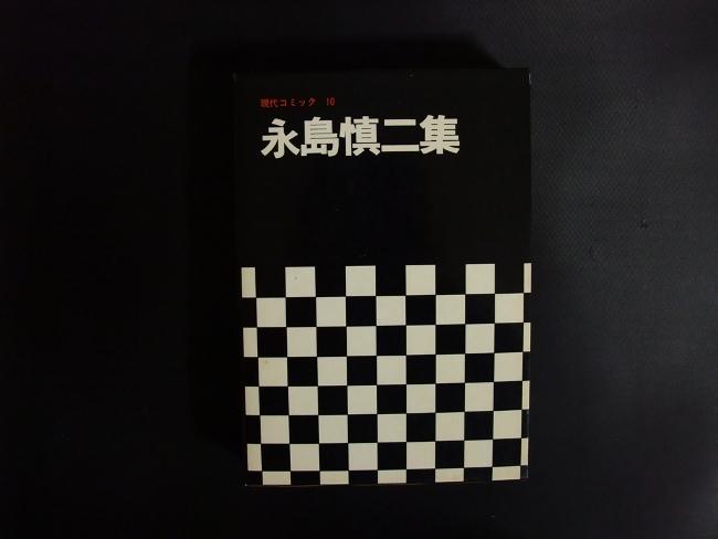 永島慎二集 現代コミック10(双葉社, 1970)