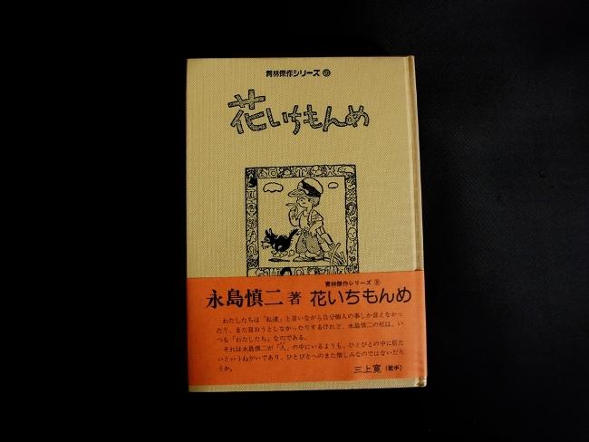 花いちもんめ 青林傑作シリーズ⑨(青林堂, 1977)