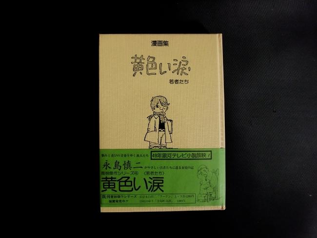 黄色い涙 若者たち 青林傑作シリーズ④(青林堂, 1976)