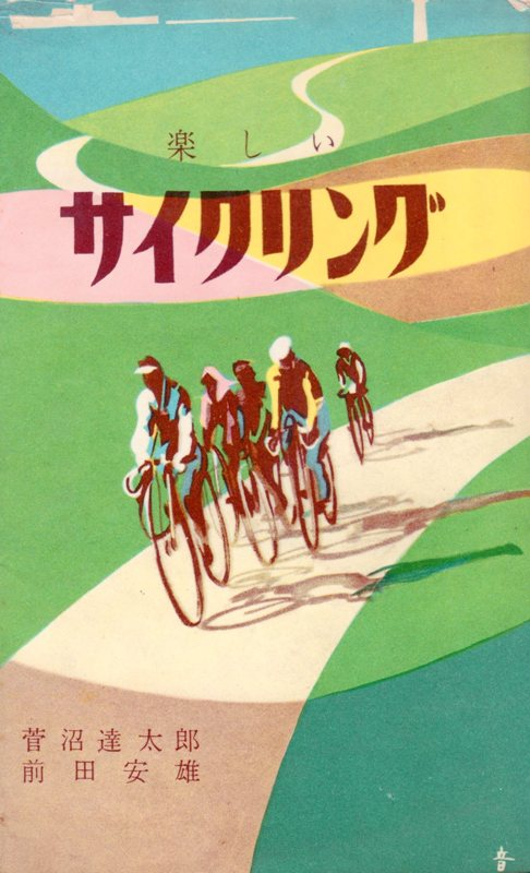 日本サイクリングの夜明け
