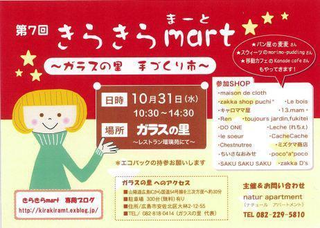 きらきらmart241031