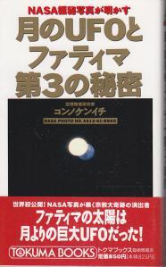 月のUFOとファティマ第3の秘密