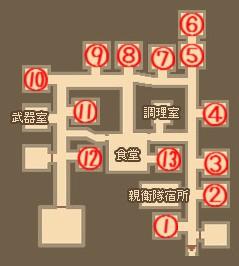 タラ王城1F
