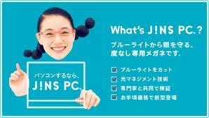 ジンズPC