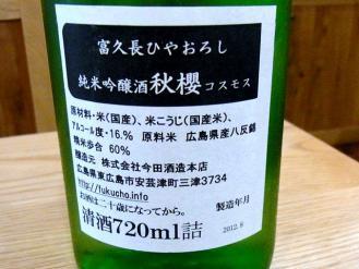12-10-4 酒コスモス裏