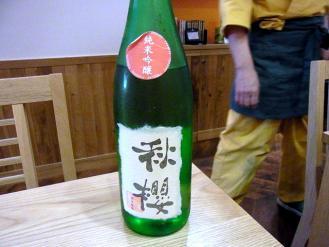 12-10-4 酒コスモス
