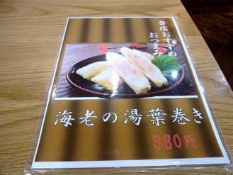 12-10-4 品湯葉