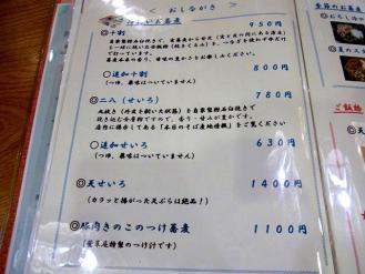 12-10-4 品そば1
