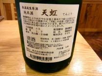 12-10-4 酒虹うら