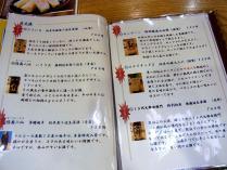 12-10-4 品酒1