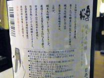12-10-3 酒奥裏
