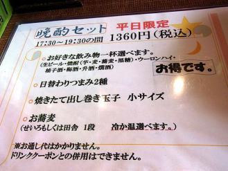 12-10-11 品晩酌