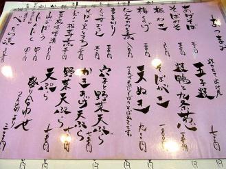 12-10-11 品つまみ