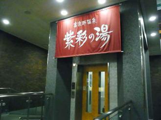 12-10-13-5 温泉