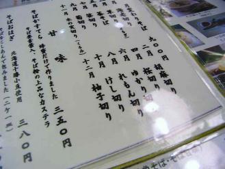 12-10-16 品