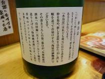 12-10-17 酒2裏