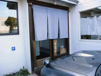 12-10-14-3 暖簾