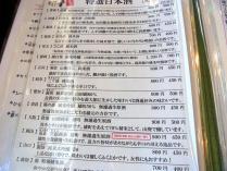 12-10-19 品酒特選
