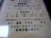 12-10-21 品お店詳細