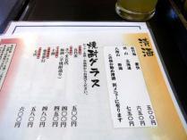 12-10-21 品酒